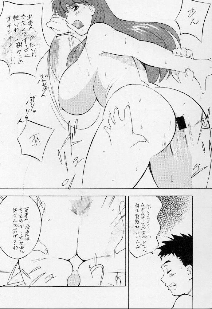 Okachimentaiko Nariyuki 51