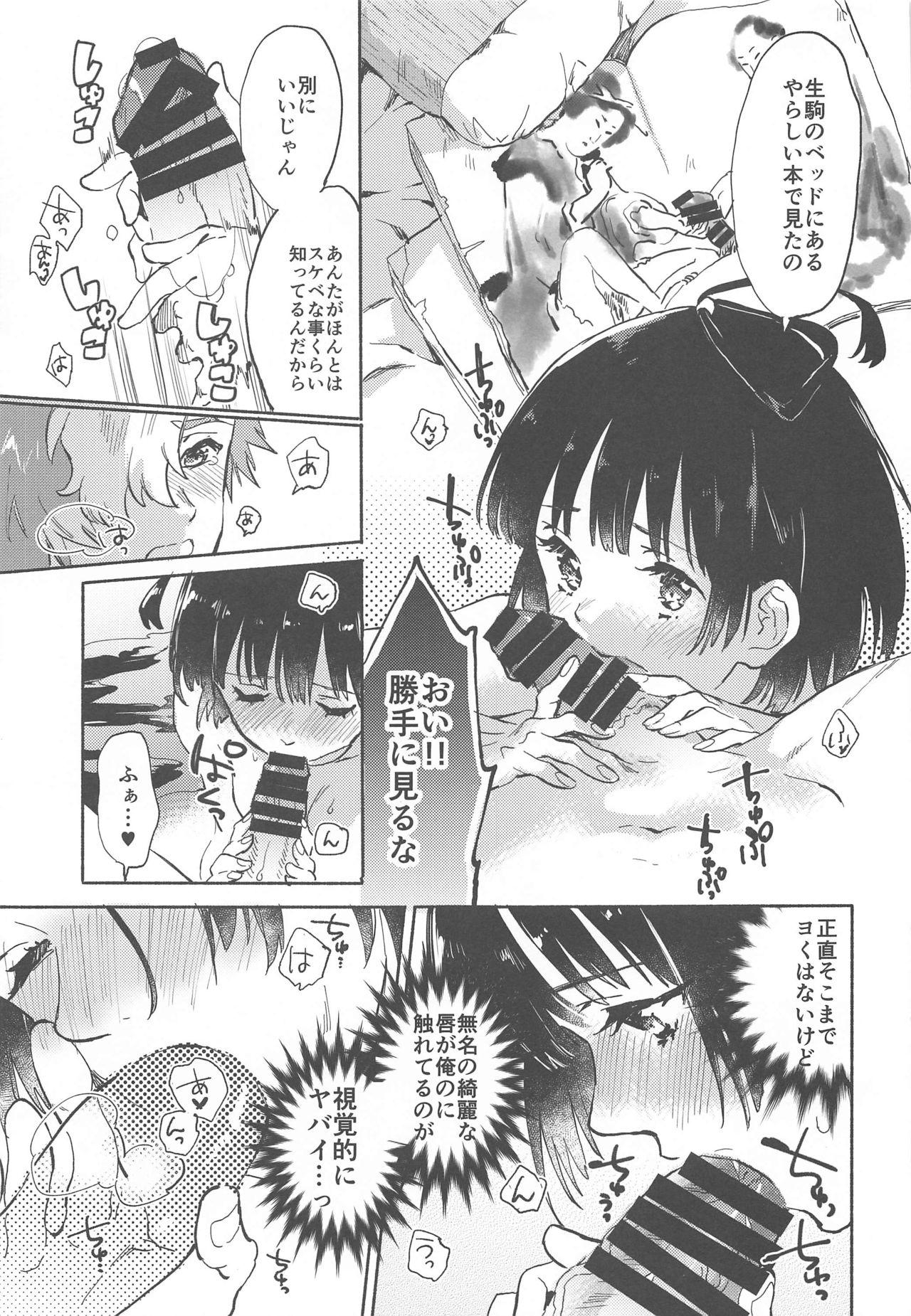 Unato Yukimi Onsen Ikomume Ichaicha Ippakufutsuka no Tabi 15