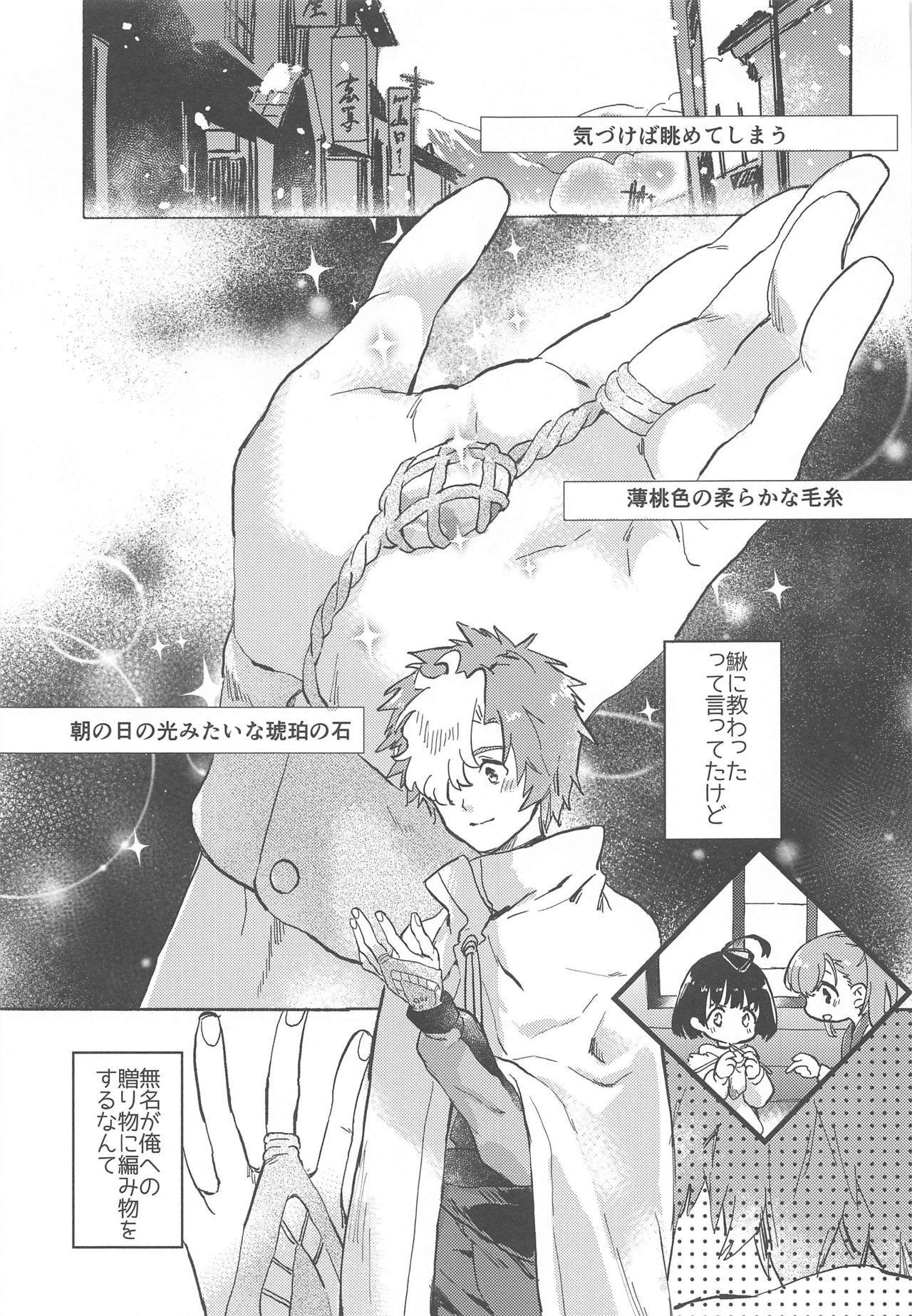 Unato Yukimi Onsen Ikomume Ichaicha Ippakufutsuka no Tabi 1