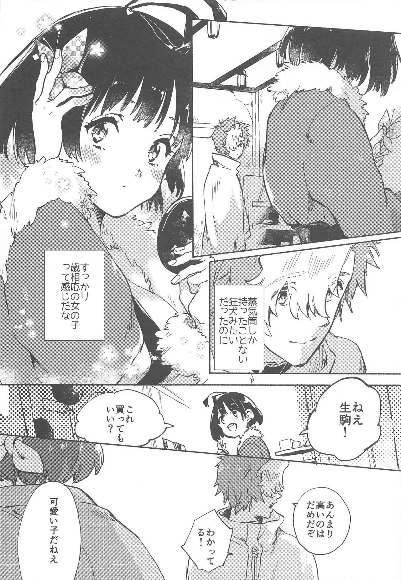 Unato Yukimi Onsen Ikomume Ichaicha Ippakufutsuka no Tabi 2