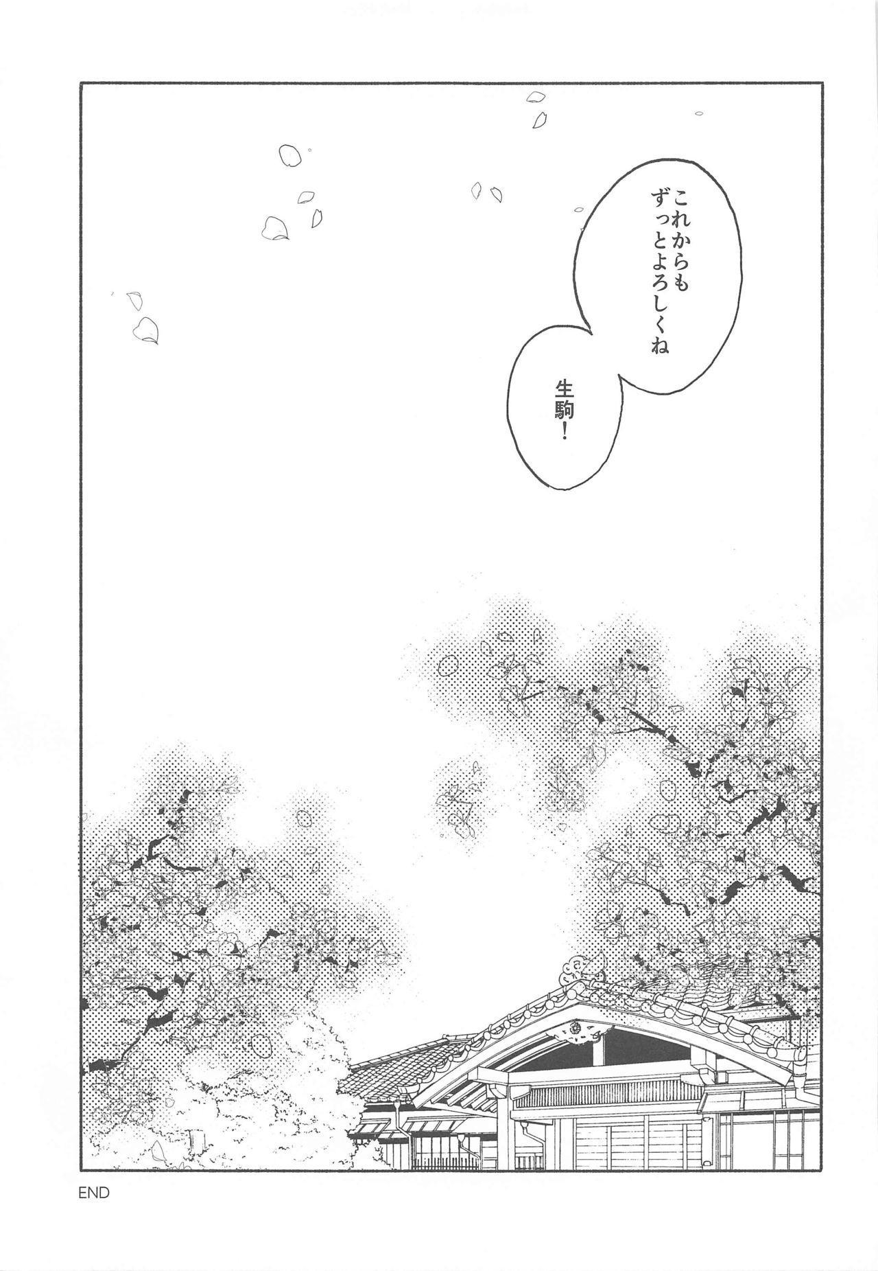 Unato Yukimi Onsen Ikomume Ichaicha Ippakufutsuka no Tabi 29
