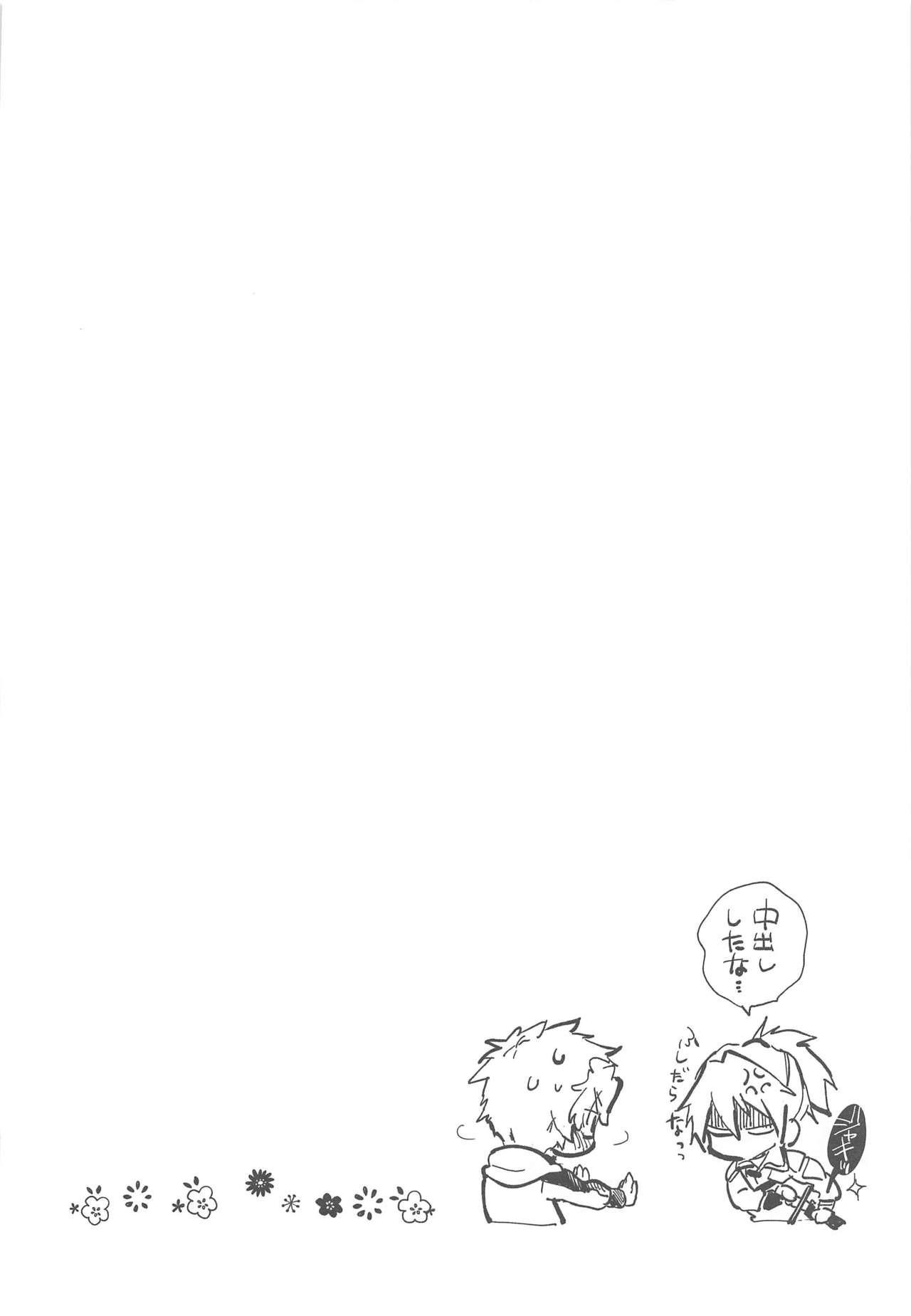 Unato Yukimi Onsen Ikomume Ichaicha Ippakufutsuka no Tabi 30