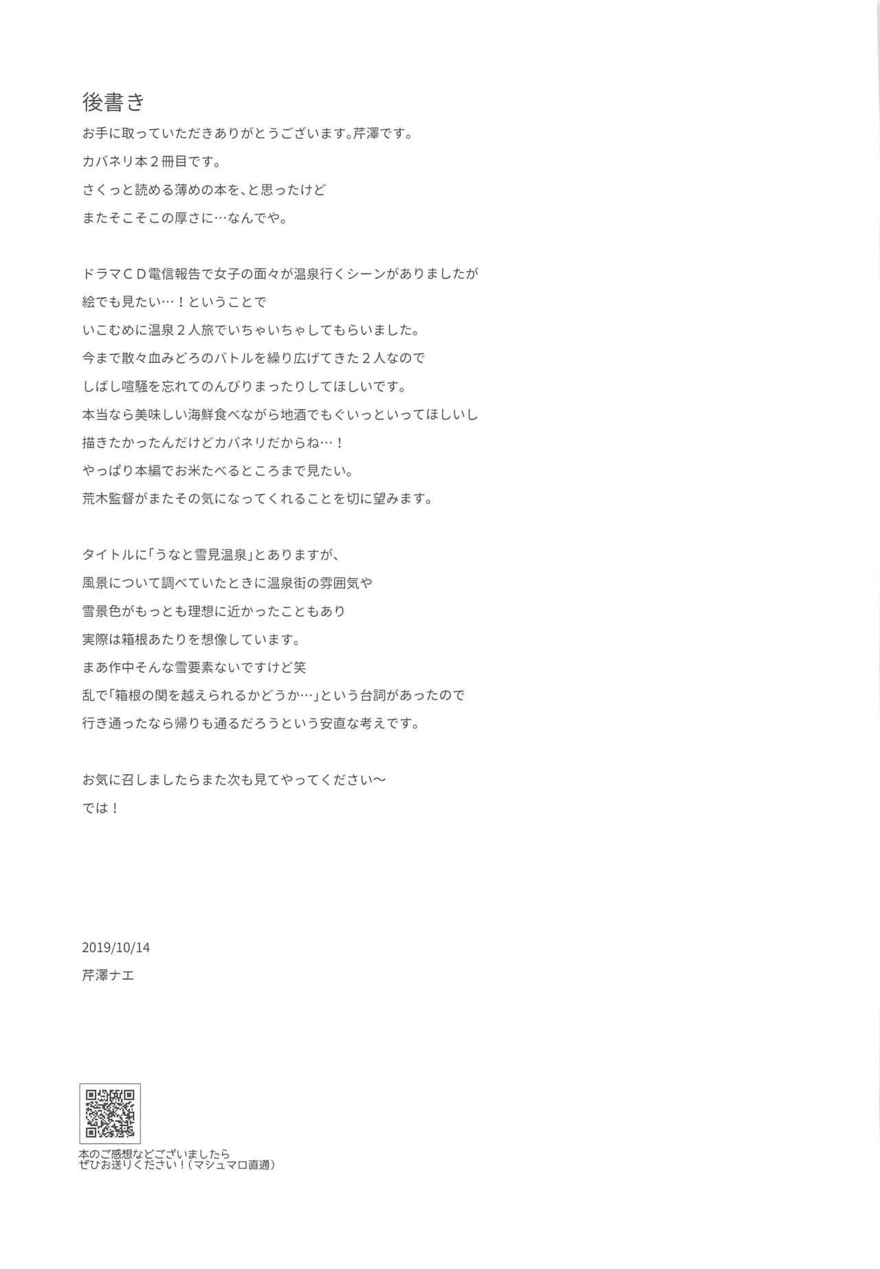 Unato Yukimi Onsen Ikomume Ichaicha Ippakufutsuka no Tabi 31
