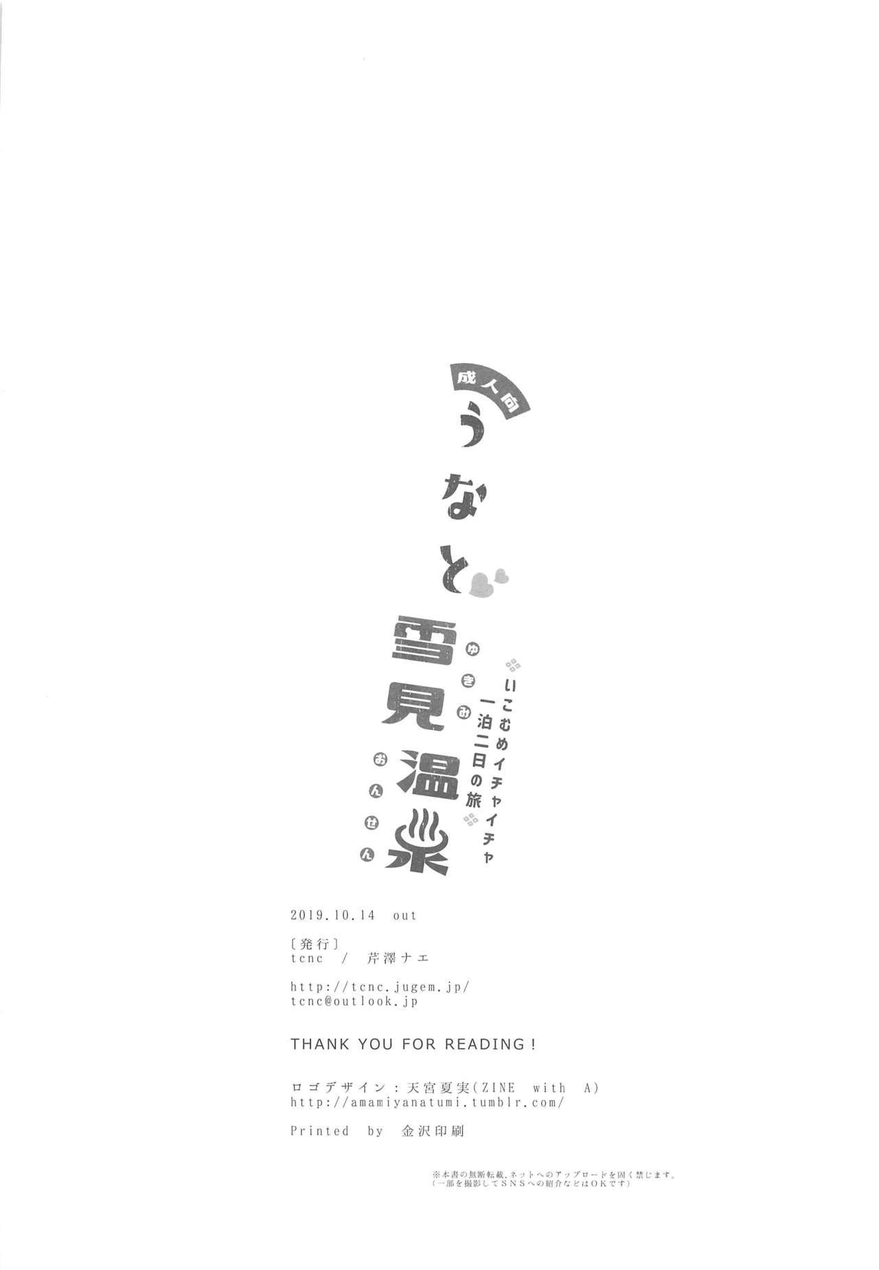 Unato Yukimi Onsen Ikomume Ichaicha Ippakufutsuka no Tabi 32