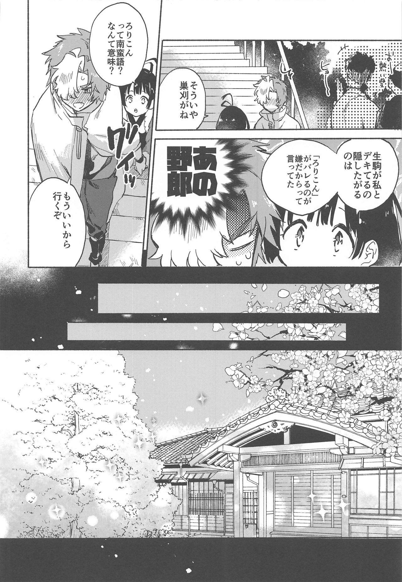 Unato Yukimi Onsen Ikomume Ichaicha Ippakufutsuka no Tabi 6