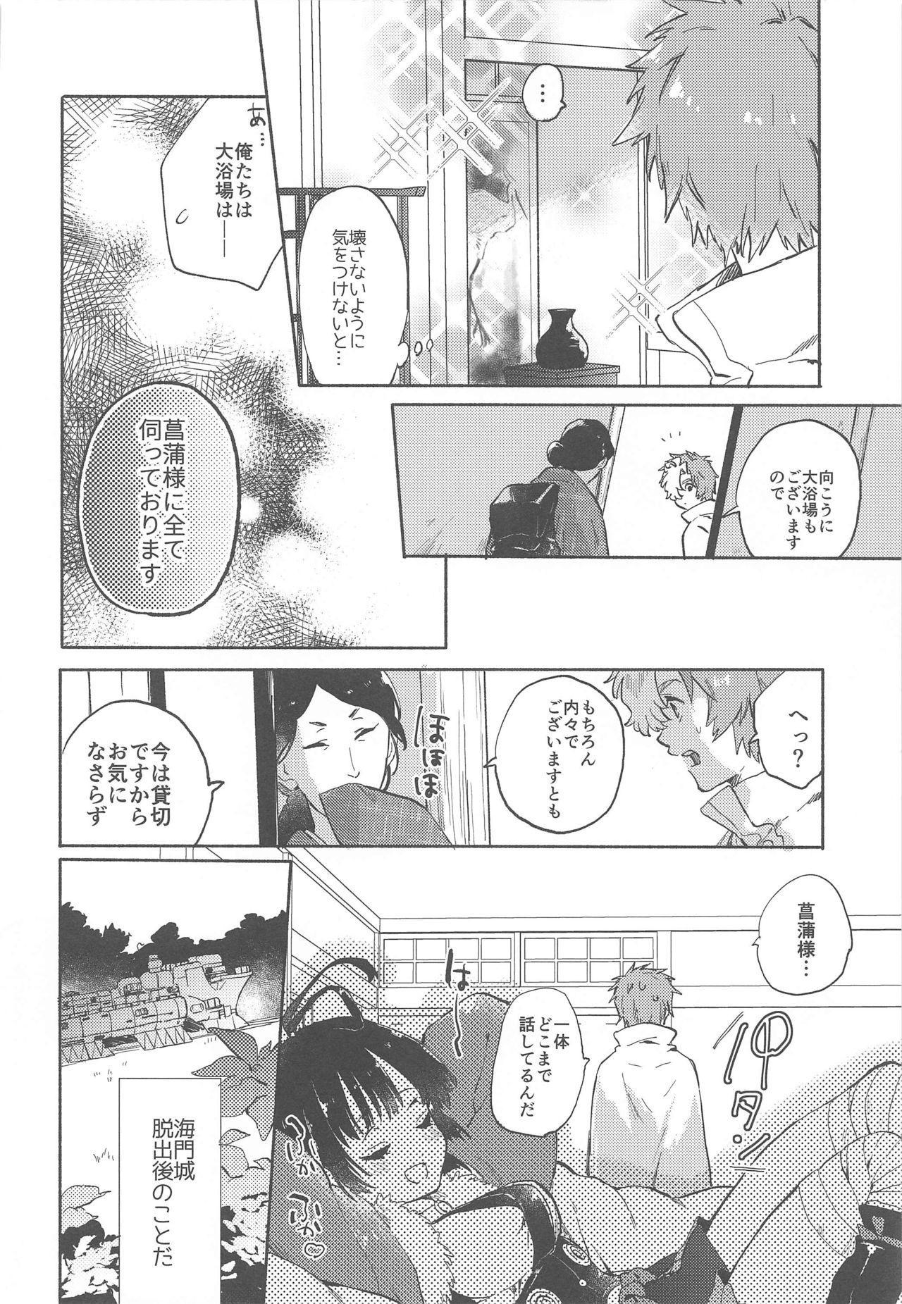 Unato Yukimi Onsen Ikomume Ichaicha Ippakufutsuka no Tabi 8
