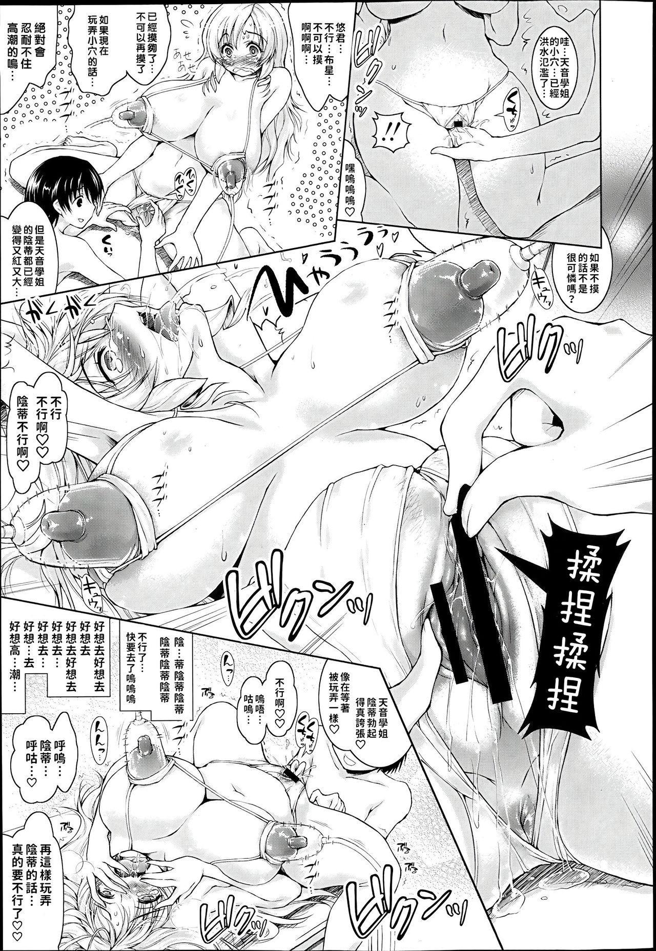 [Yameta Takashi] Ikenai Amane-san   The Naughty Amane-san (COMIC Tenma 2013-06) [Chinese] [巨乳星人個人漢化] 16