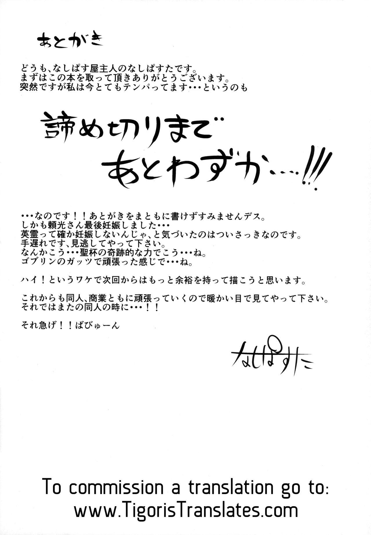 Raikou-san wa Goblin ni Makemashita 23