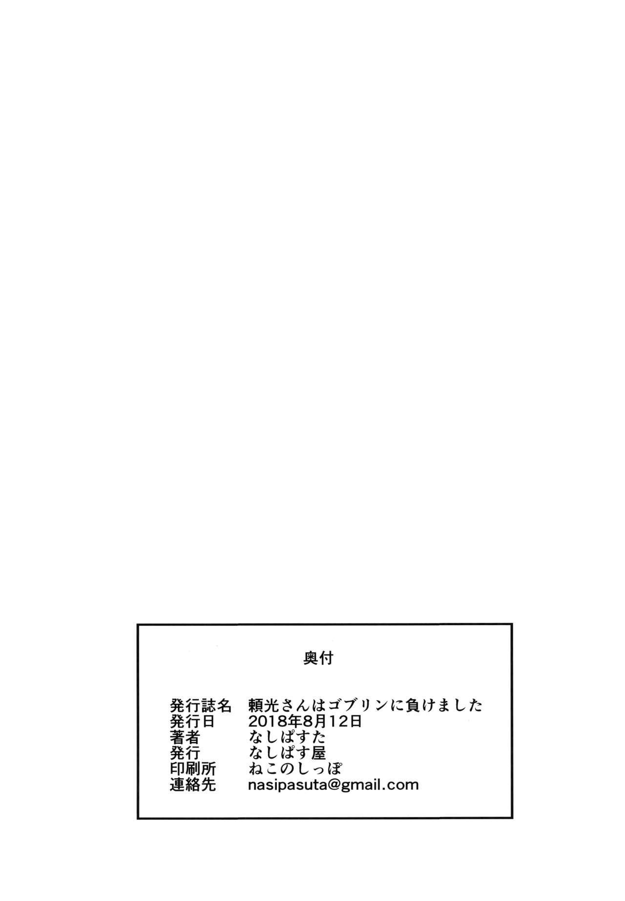 Raikou-san wa Goblin ni Makemashita 25