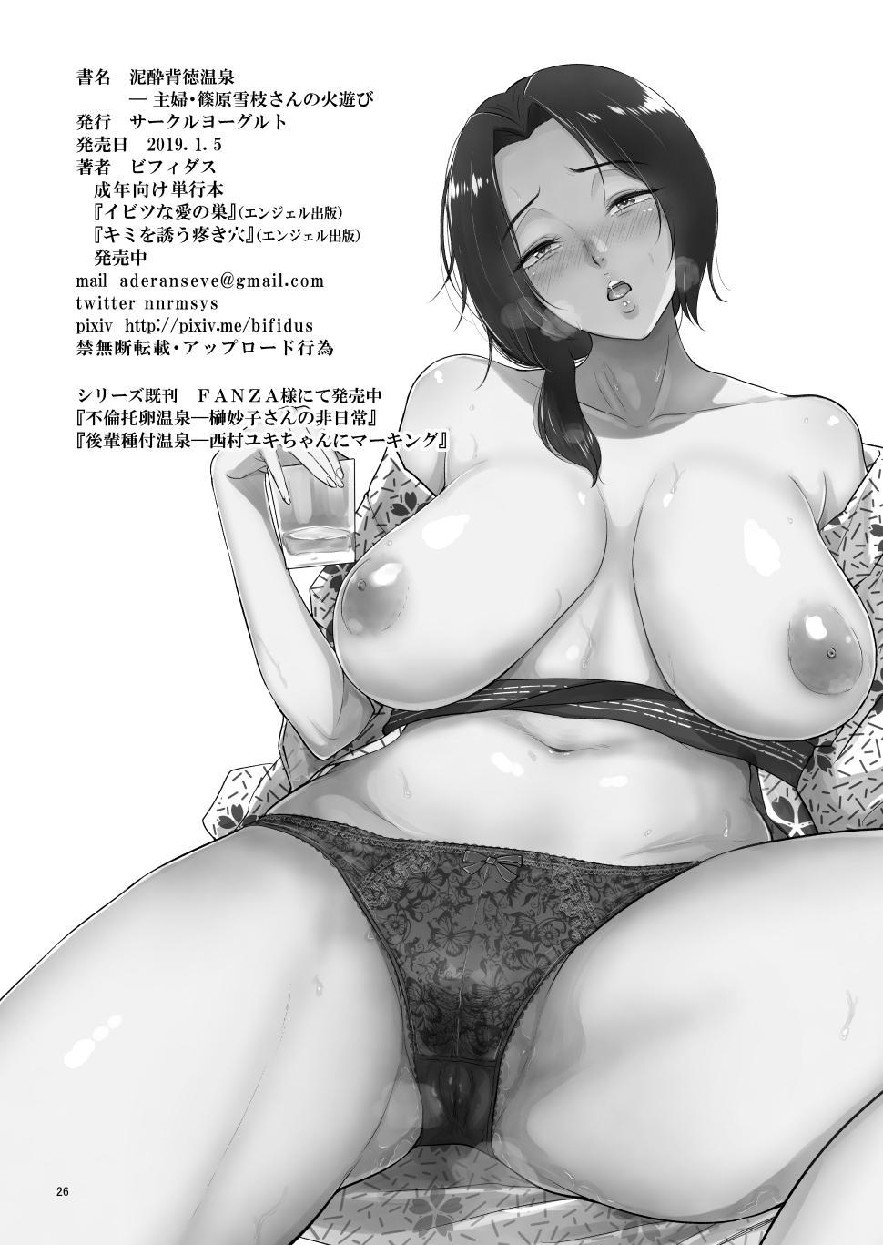 [yogurt (bifidus)] Deisui Haitoku Onsen - Shufu Shinohara Yukie-san no Hiasobi [Chinese] [Digital] 24