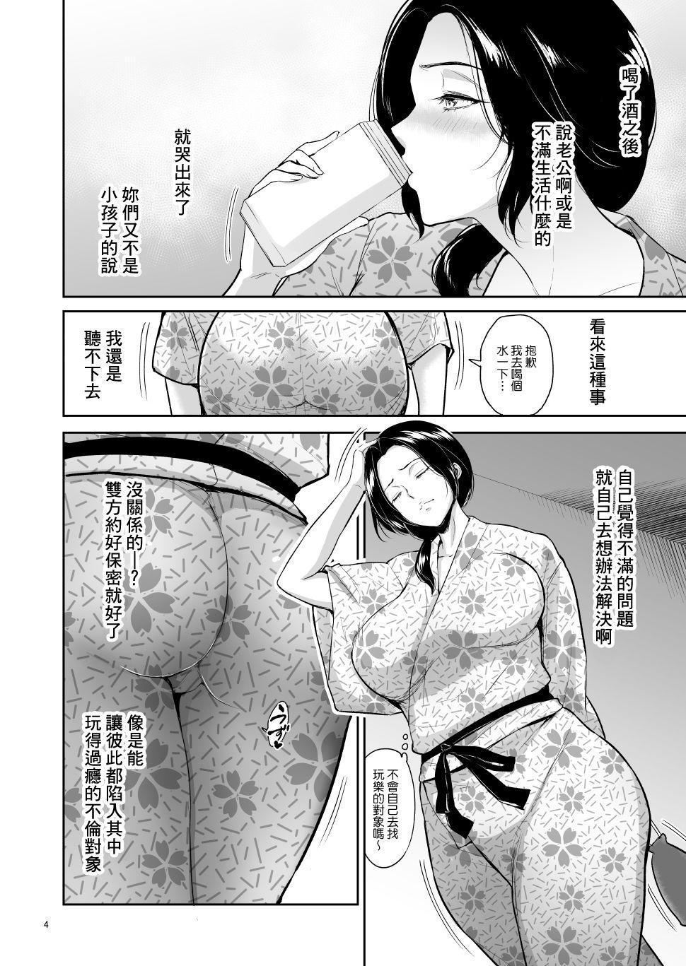 [yogurt (bifidus)] Deisui Haitoku Onsen - Shufu Shinohara Yukie-san no Hiasobi [Chinese] [Digital] 2