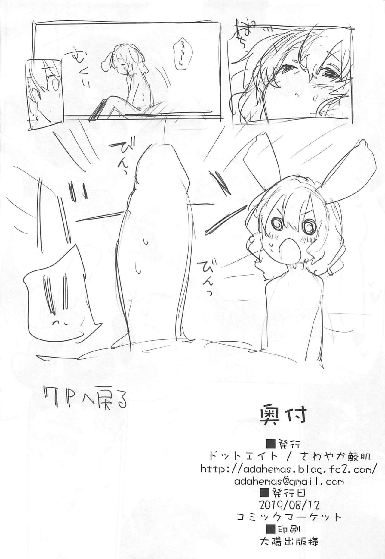 Tewi-chan to Sukebe Suru Hon 18