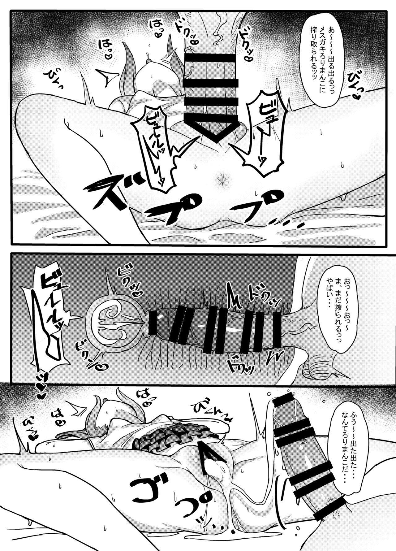Mesugaki Eisai Kyouiku 15