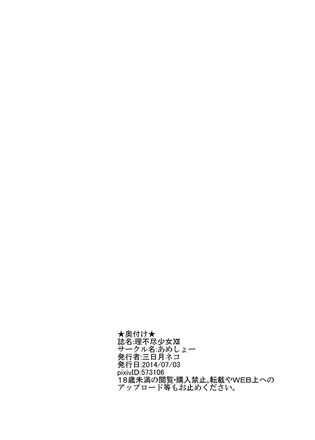 Rifujin Shoujo XII   Unreasonable Girl 12 25