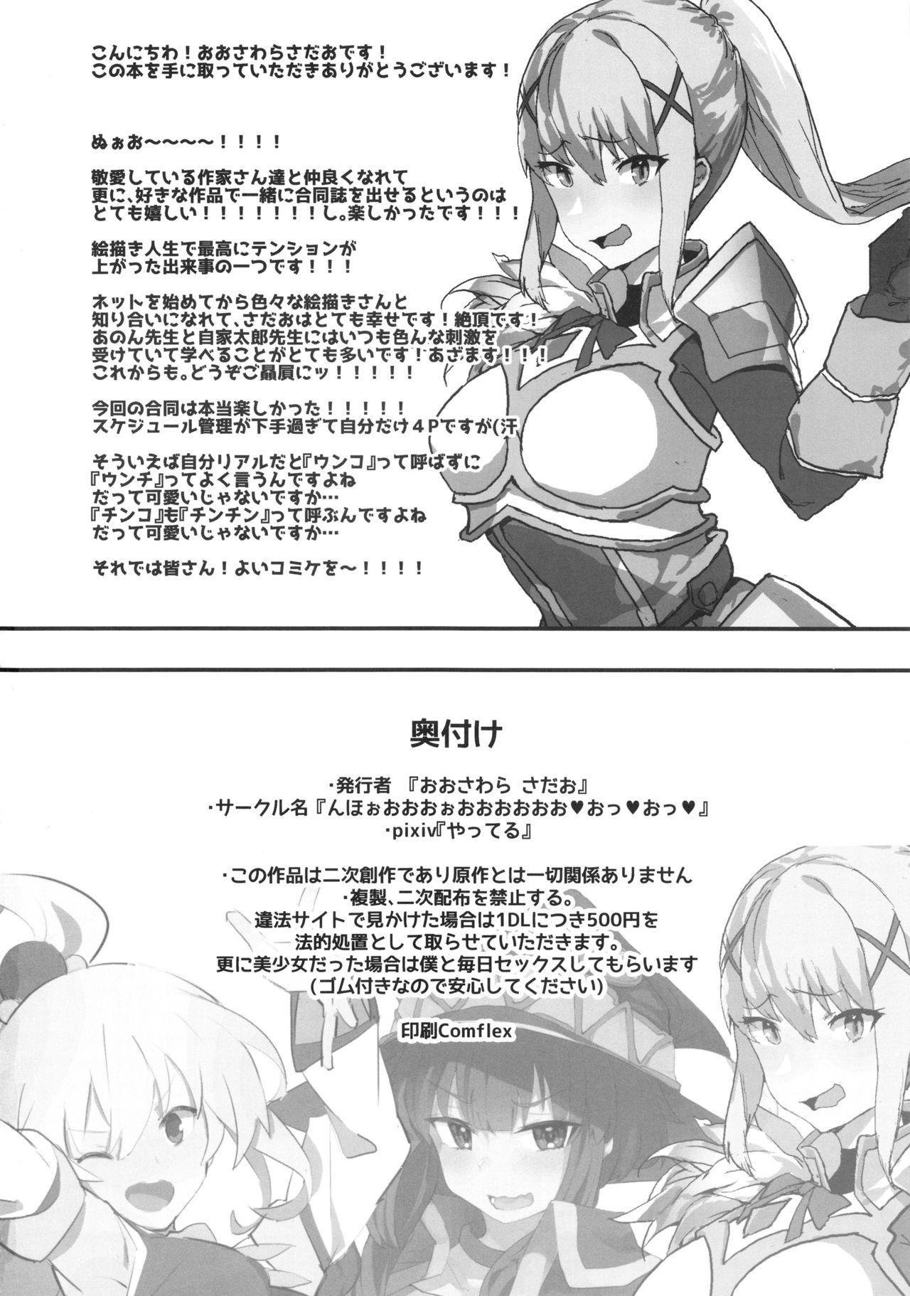 KonoSuba Goudoushi!   Combined Konosuba Book 19