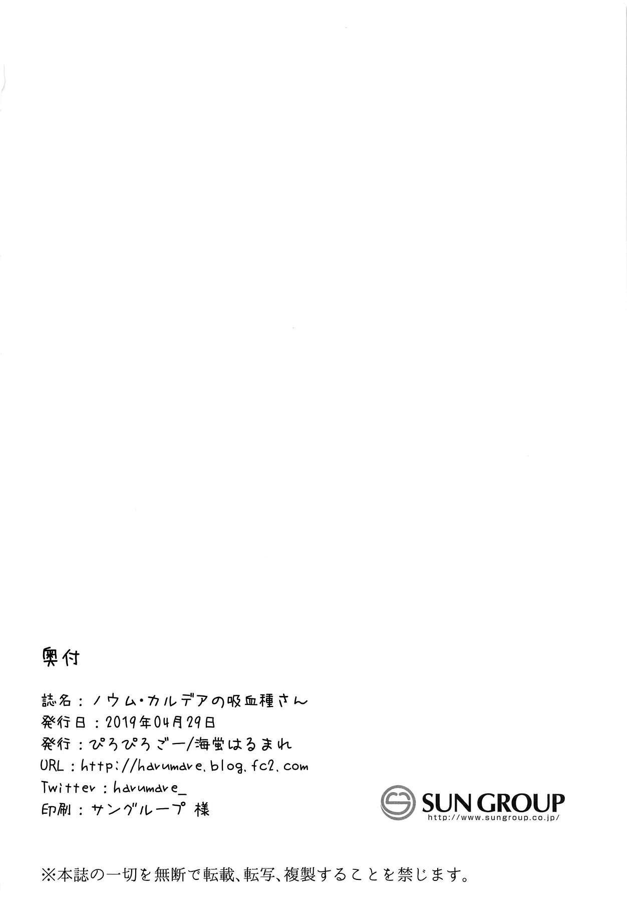 Novum Chaldea no Kyuuketsushu-san 15
