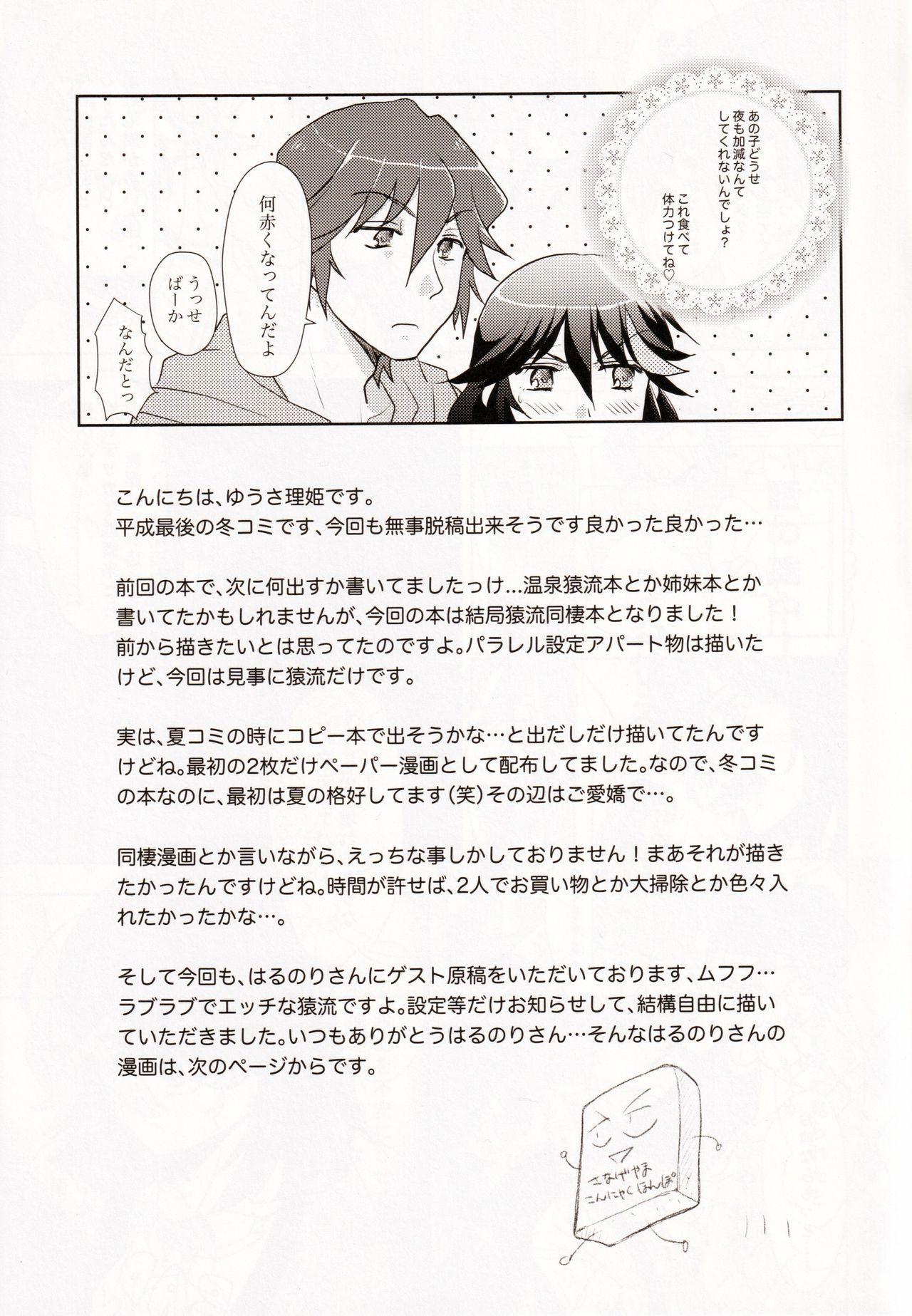 Dousei Hajimemashita 16