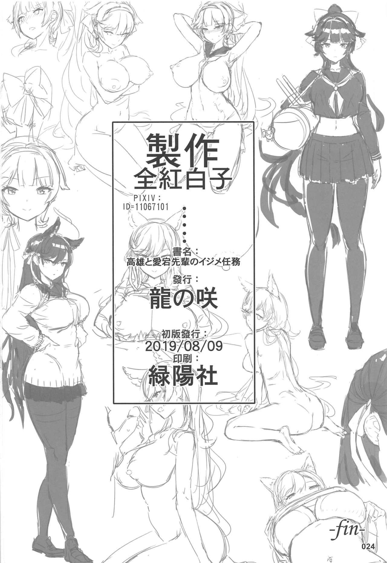 Takao to Atago Senpai no Ijime Ninmu 24