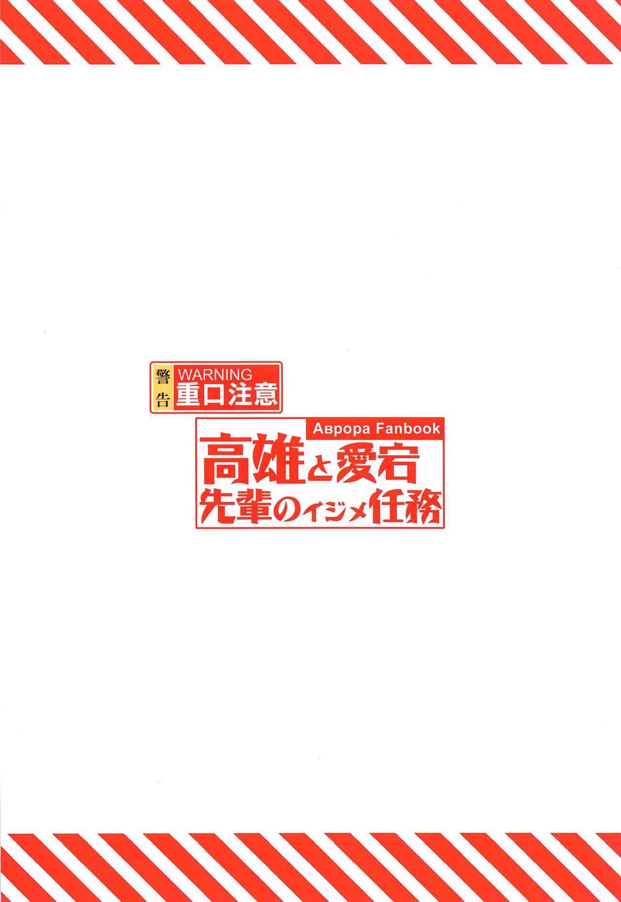 Takao to Atago Senpai no Ijime Ninmu 25
