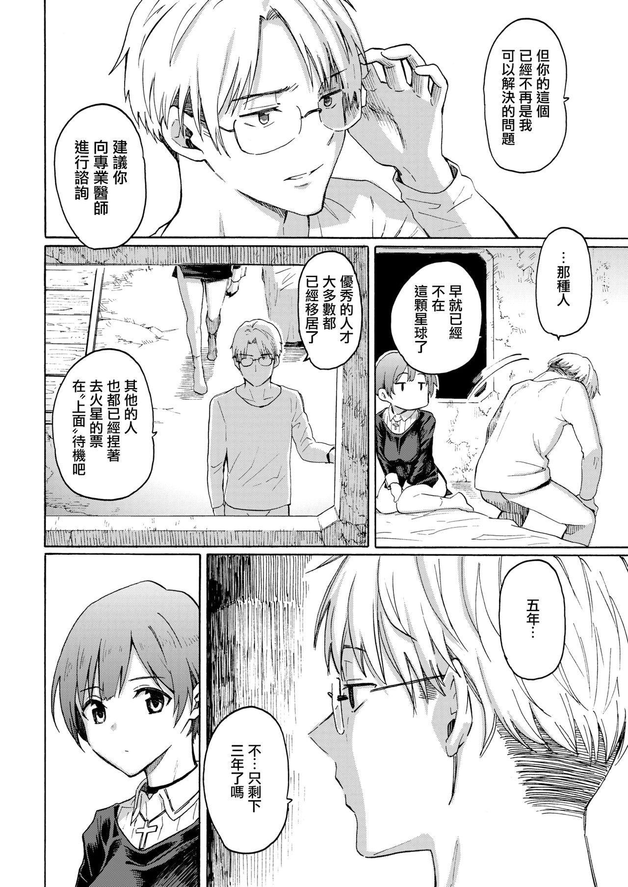 Owari no Denki hitsuji 9