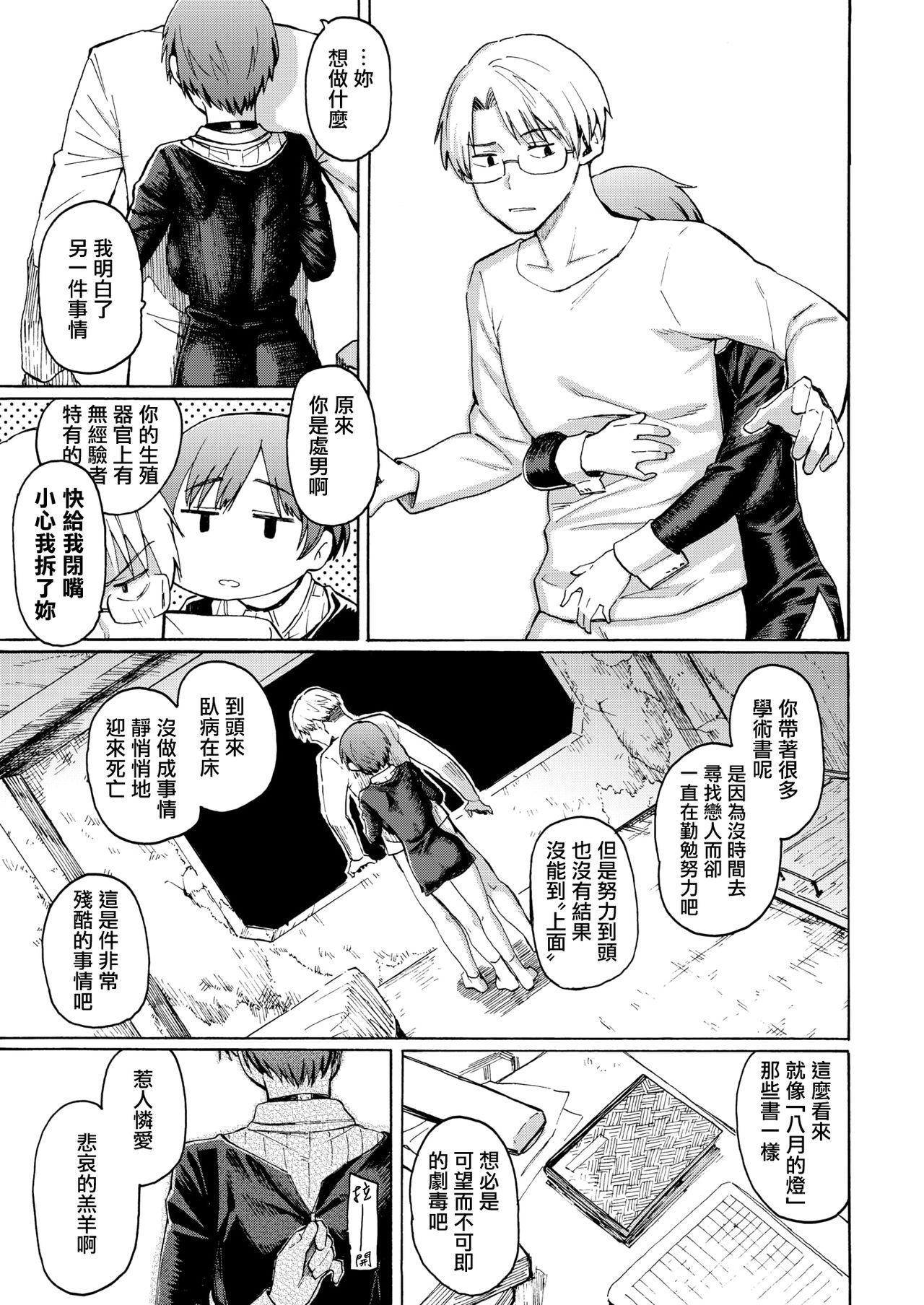 Owari no Denki hitsuji 10