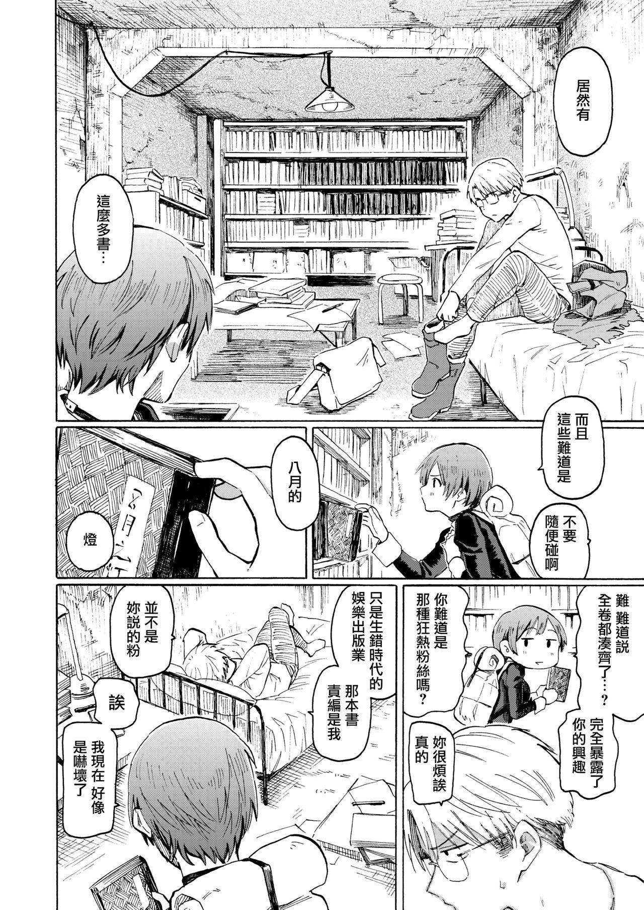 Owari no Denki hitsuji 3