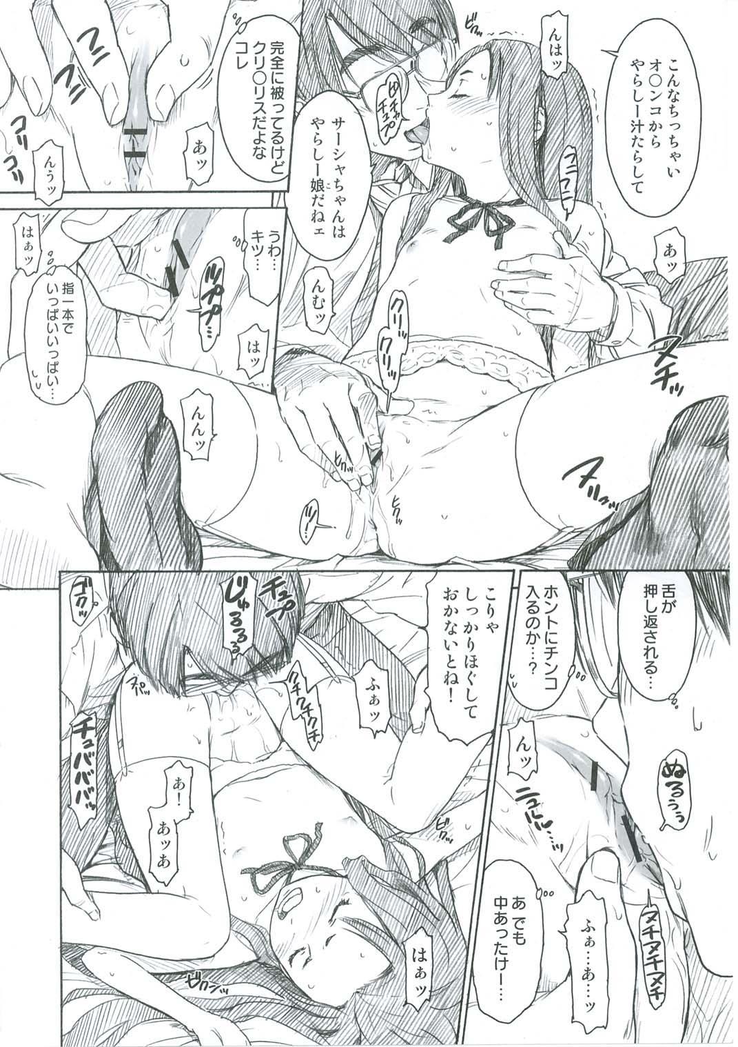 Shoujo Material Fukusei Genga Kounyuusha Gentei Tokuten Girl Scouts 9