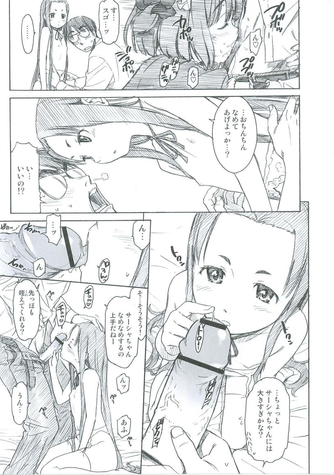 Shoujo Material Fukusei Genga Kounyuusha Gentei Tokuten Girl Scouts 12