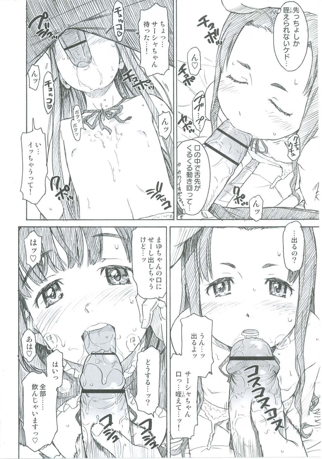 Shoujo Material Fukusei Genga Kounyuusha Gentei Tokuten Girl Scouts 13