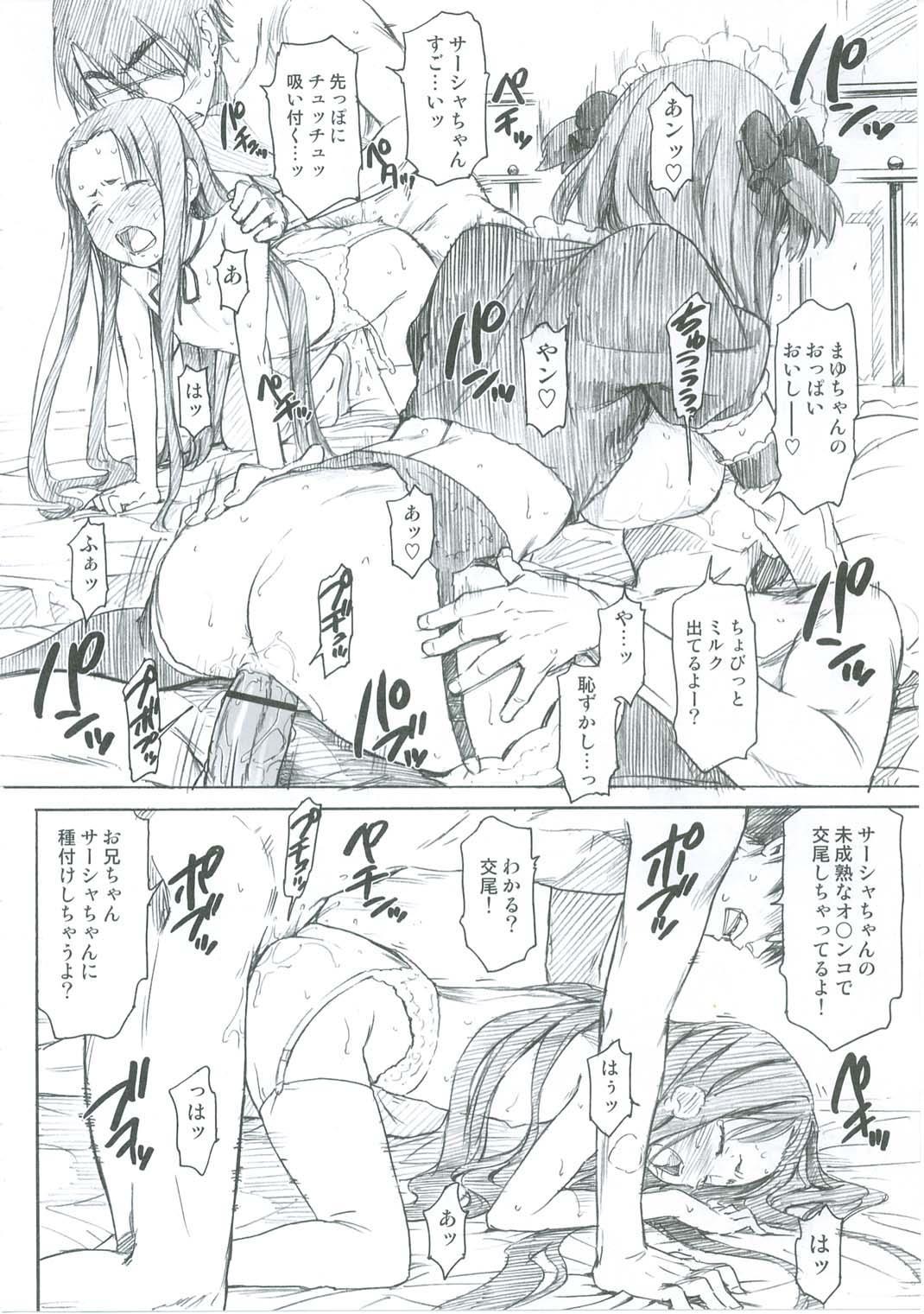 Shoujo Material Fukusei Genga Kounyuusha Gentei Tokuten Girl Scouts 19