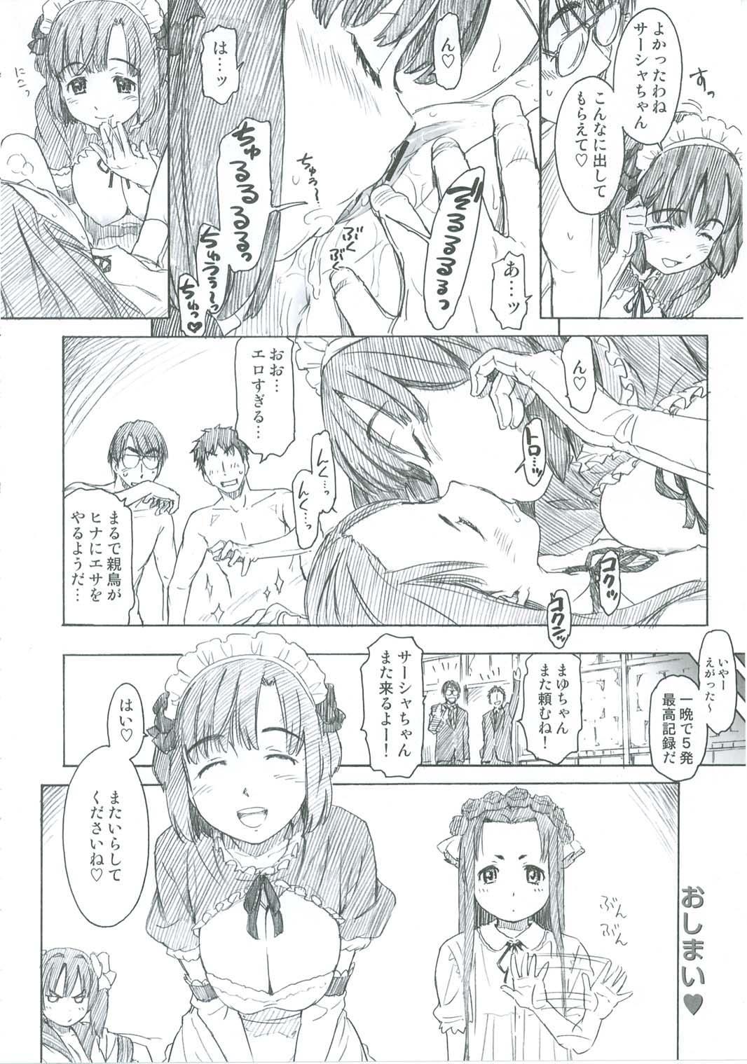 Shoujo Material Fukusei Genga Kounyuusha Gentei Tokuten Girl Scouts 24