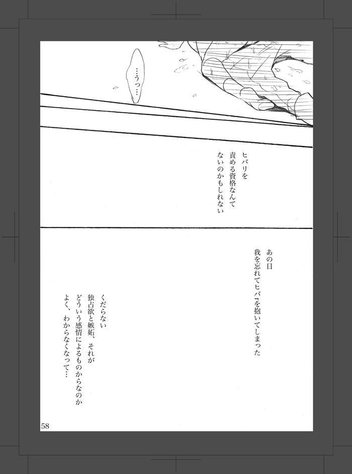ARU FUTARI NO HANSHI 58