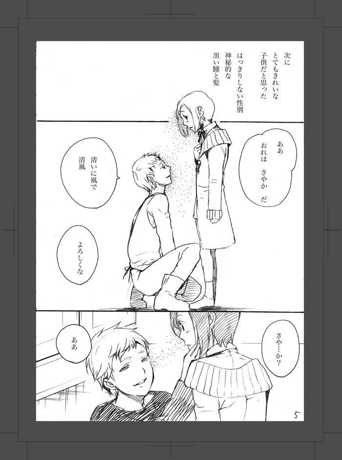 ARU FUTARI NO HANSHI 5