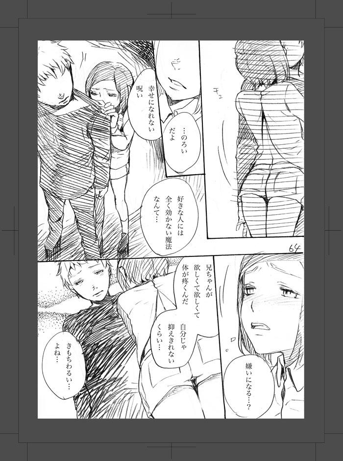 ARU FUTARI NO HANSHI 64