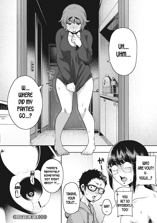 Kawa no ji de Tomo ni Hatenu 23