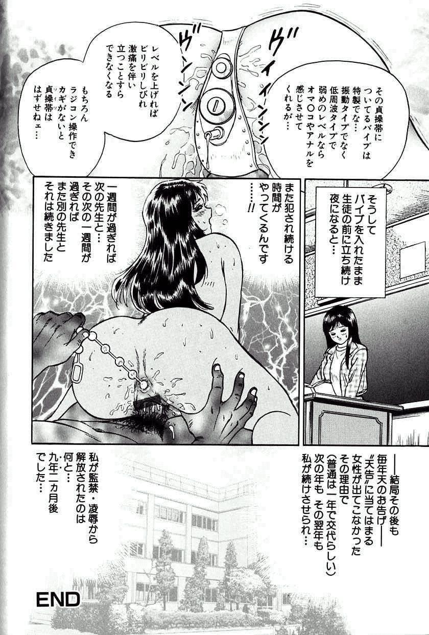 Jo Kyooshi Kankin 16