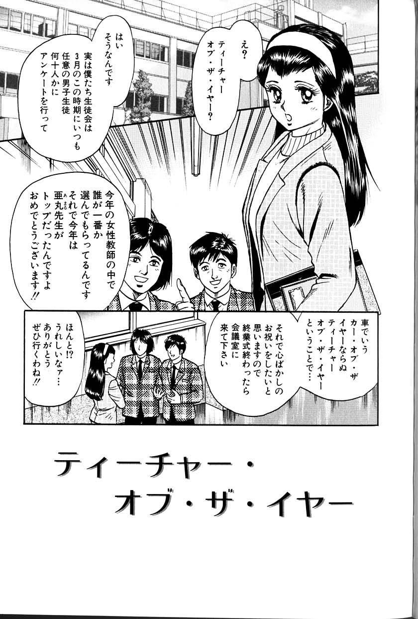 Jo Kyooshi Kankin 17