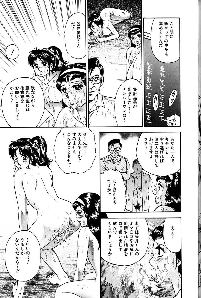 Jo Kyooshi Kankin 29