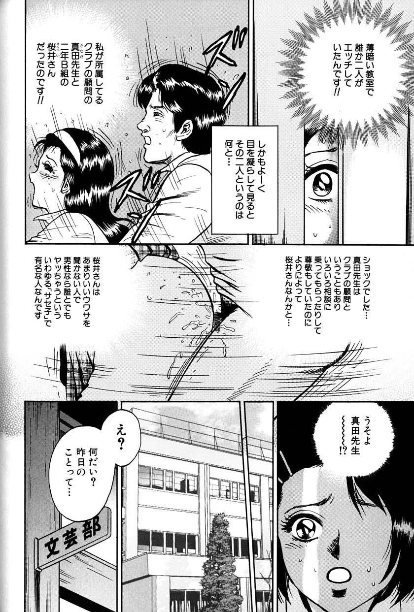 Jo Kyooshi Kankin 34