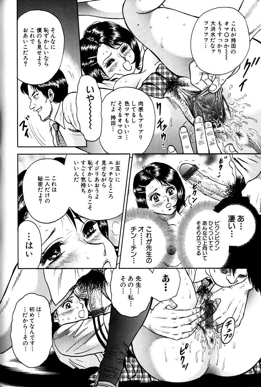 Jo Kyooshi Kankin 38