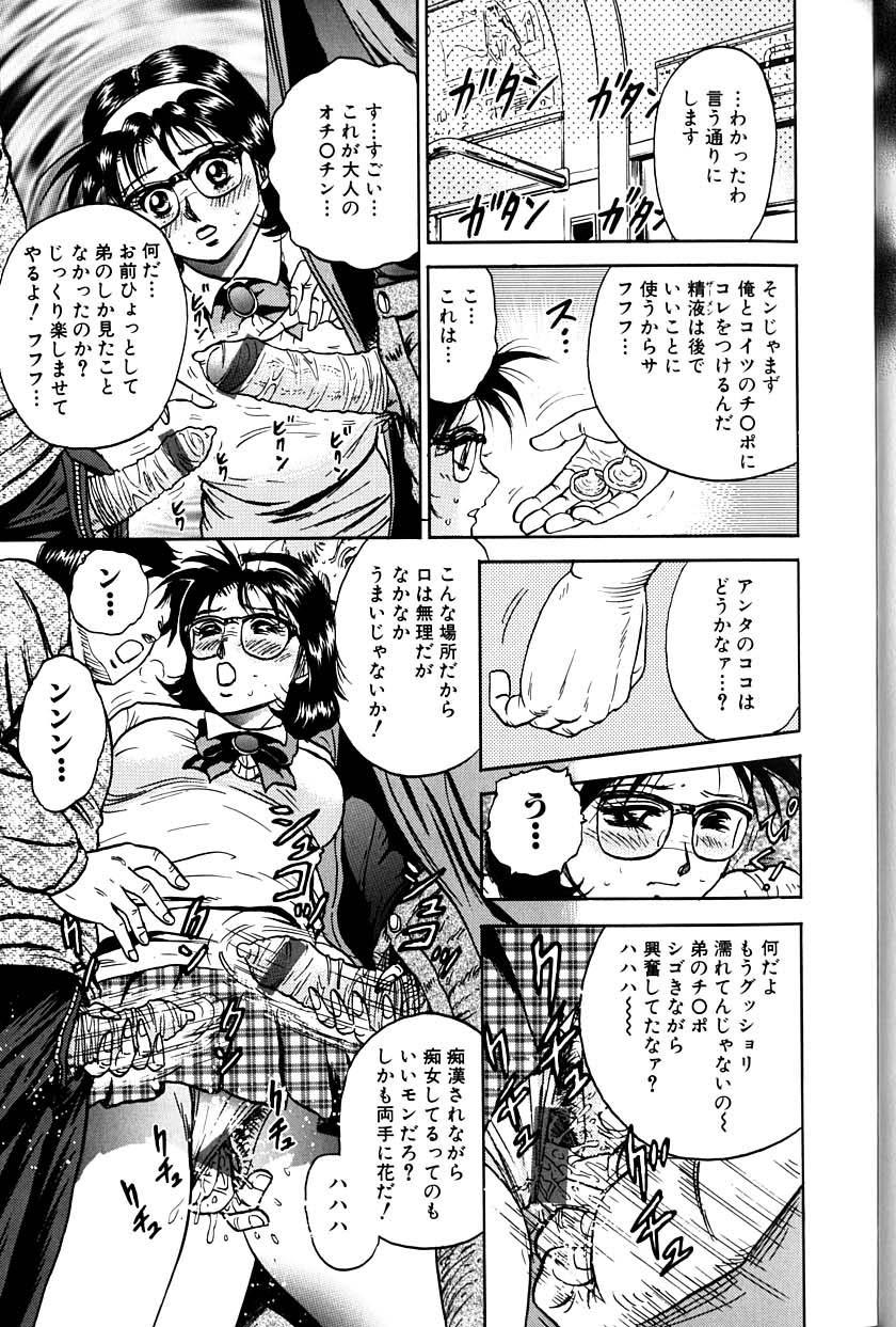 Jo Kyooshi Kankin 67