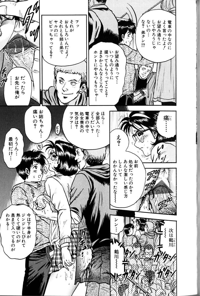 Jo Kyooshi Kankin 73