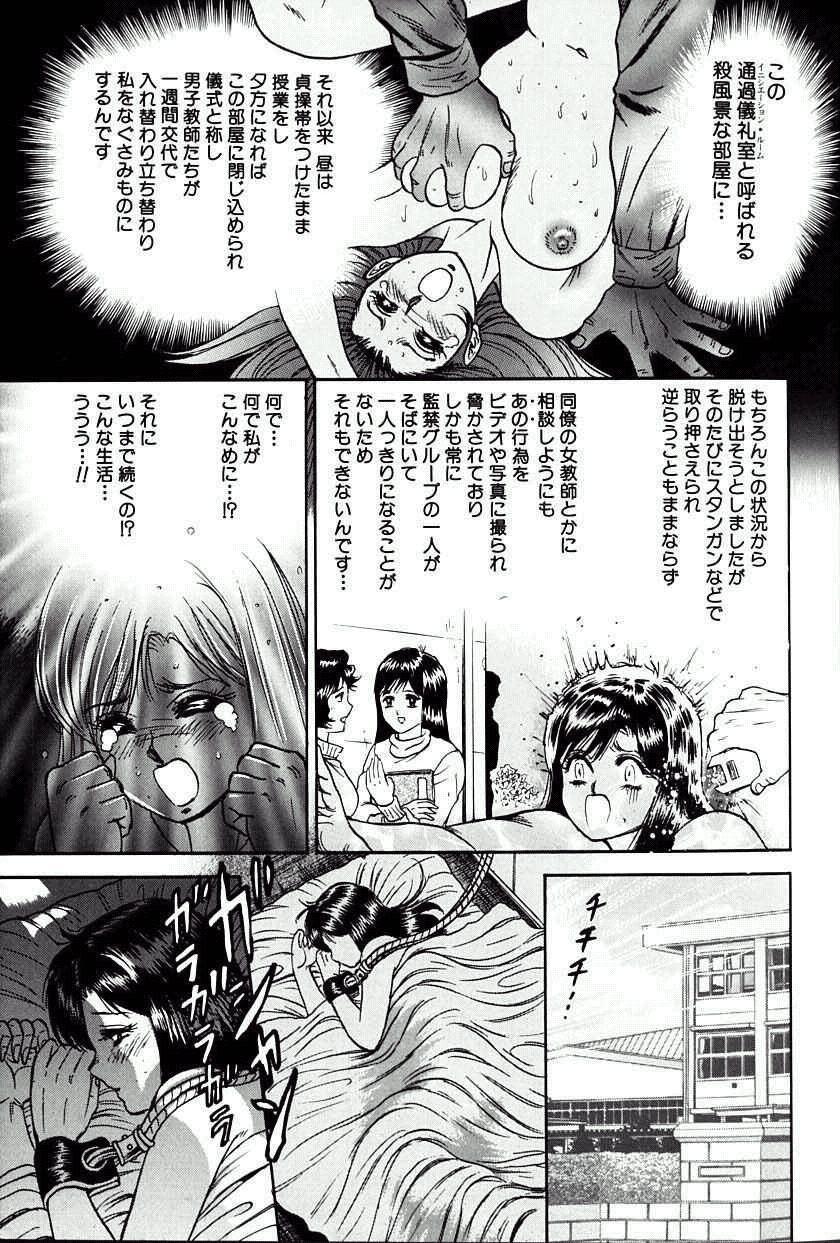 Jo Kyooshi Kankin 7