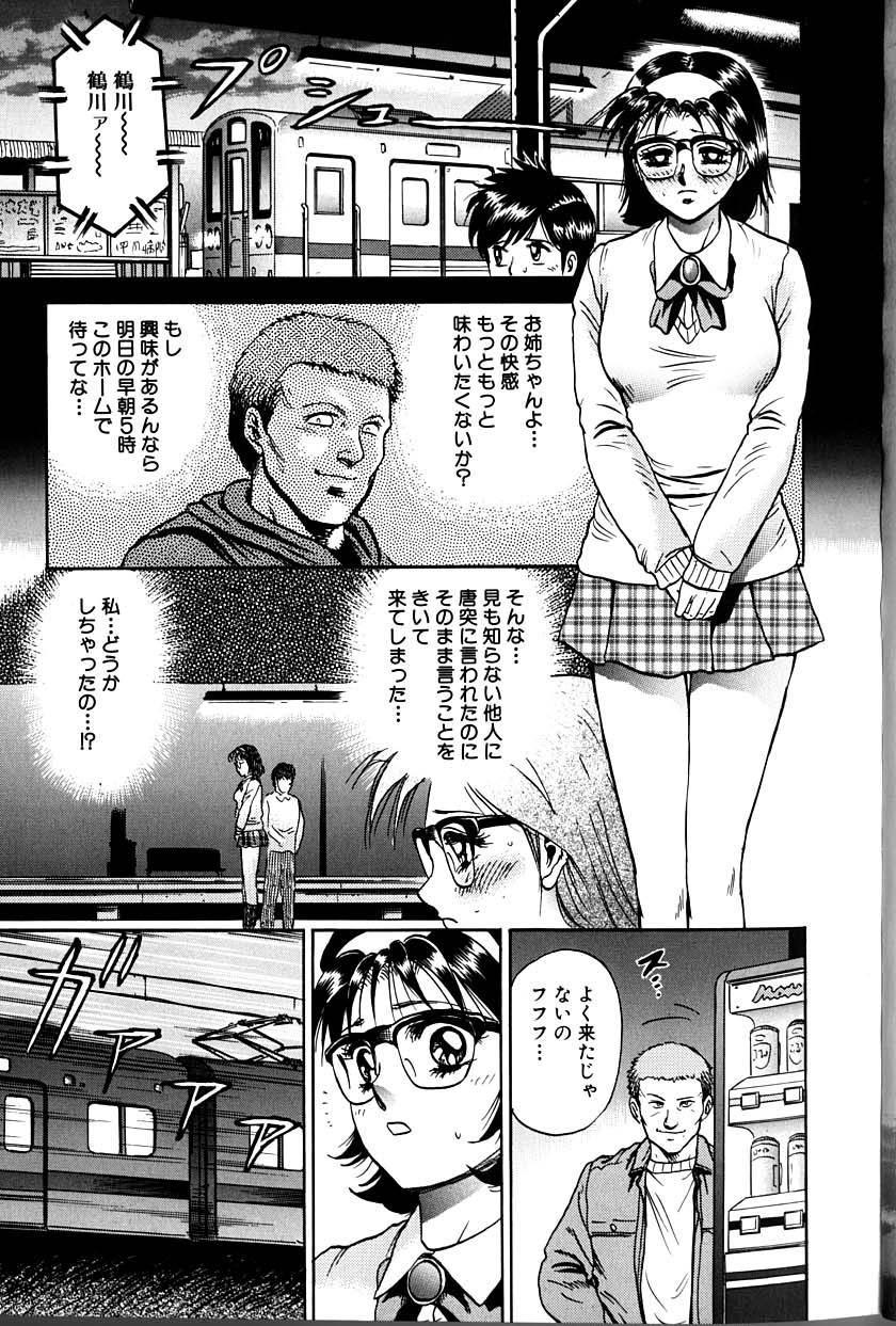 Jo Kyooshi Kankin 79