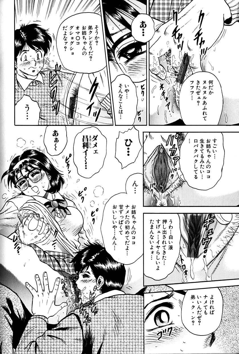 Jo Kyooshi Kankin 82
