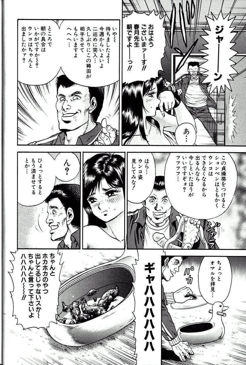 Jo Kyooshi Kankin 8