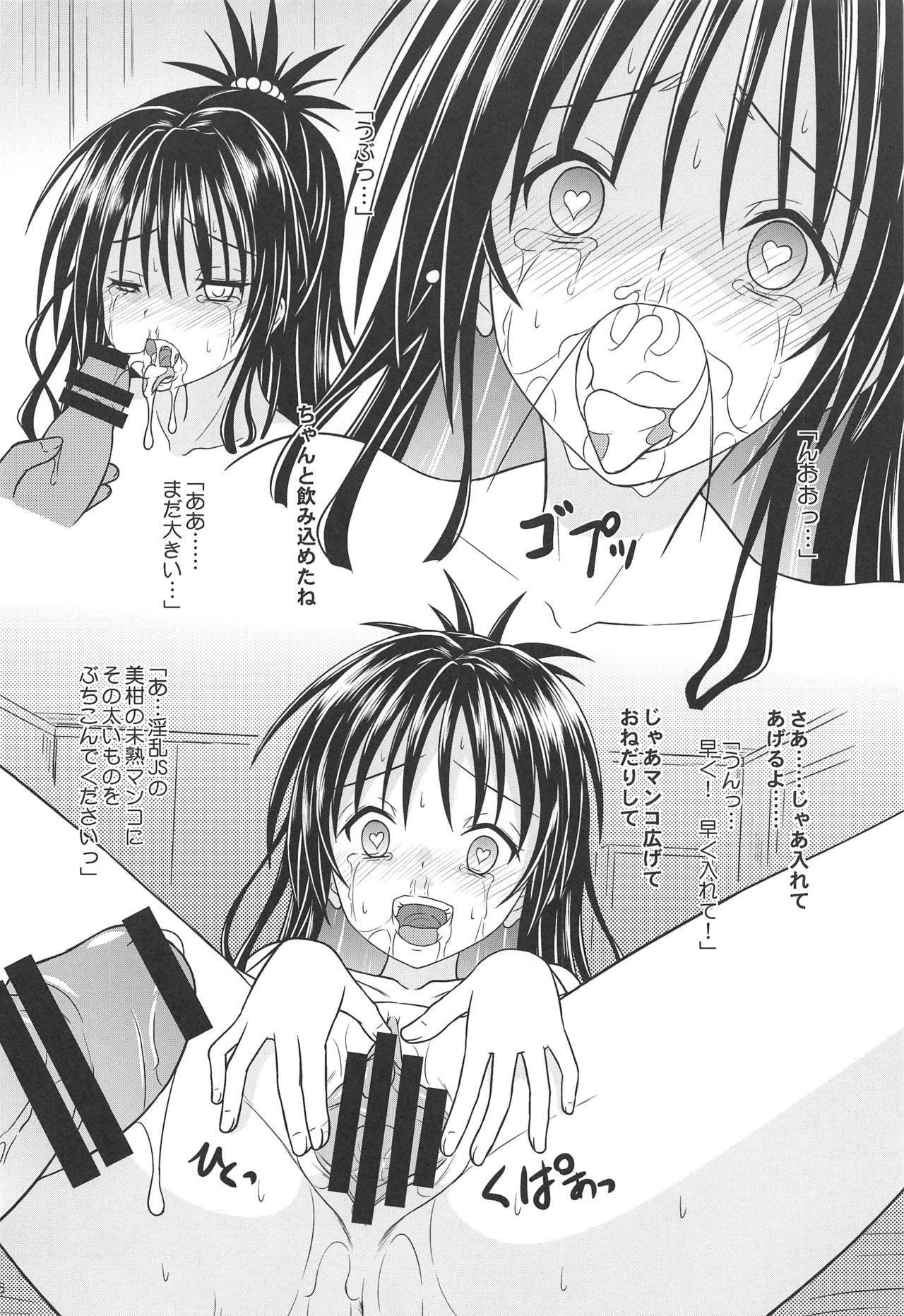 Boku no SeFri wa Nandemo Iu Koto o Kiitekureru Inran JS no Mikan-chan 14