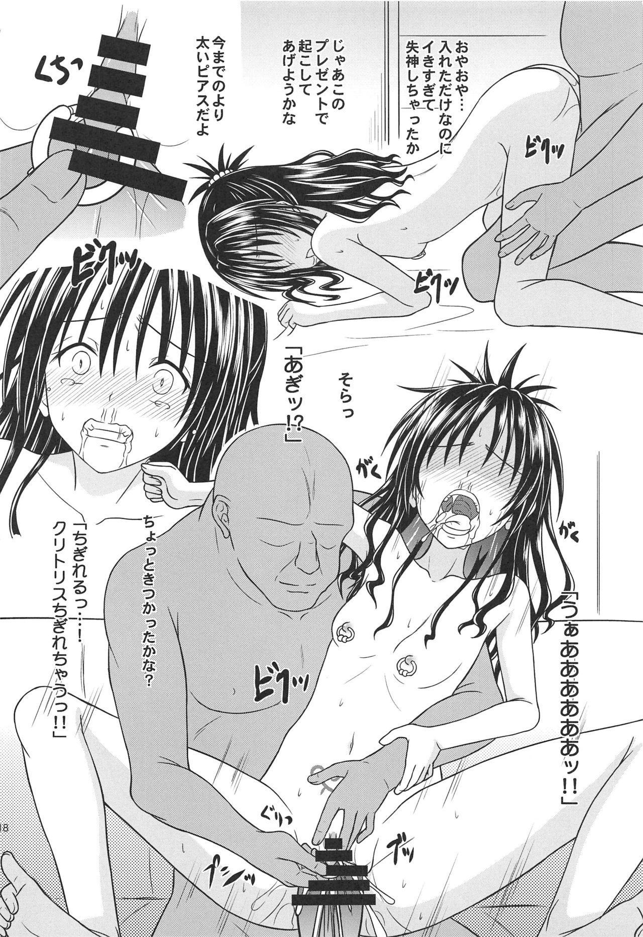 Boku no SeFri wa Nandemo Iu Koto o Kiitekureru Inran JS no Mikan-chan 16