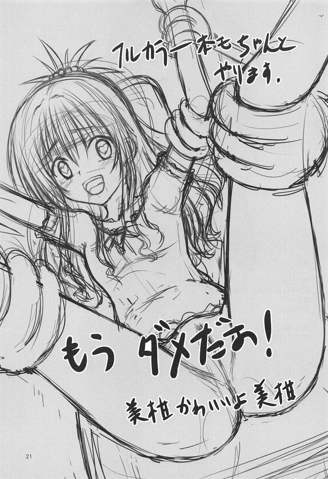 Boku no SeFri wa Nandemo Iu Koto o Kiitekureru Inran JS no Mikan-chan 19