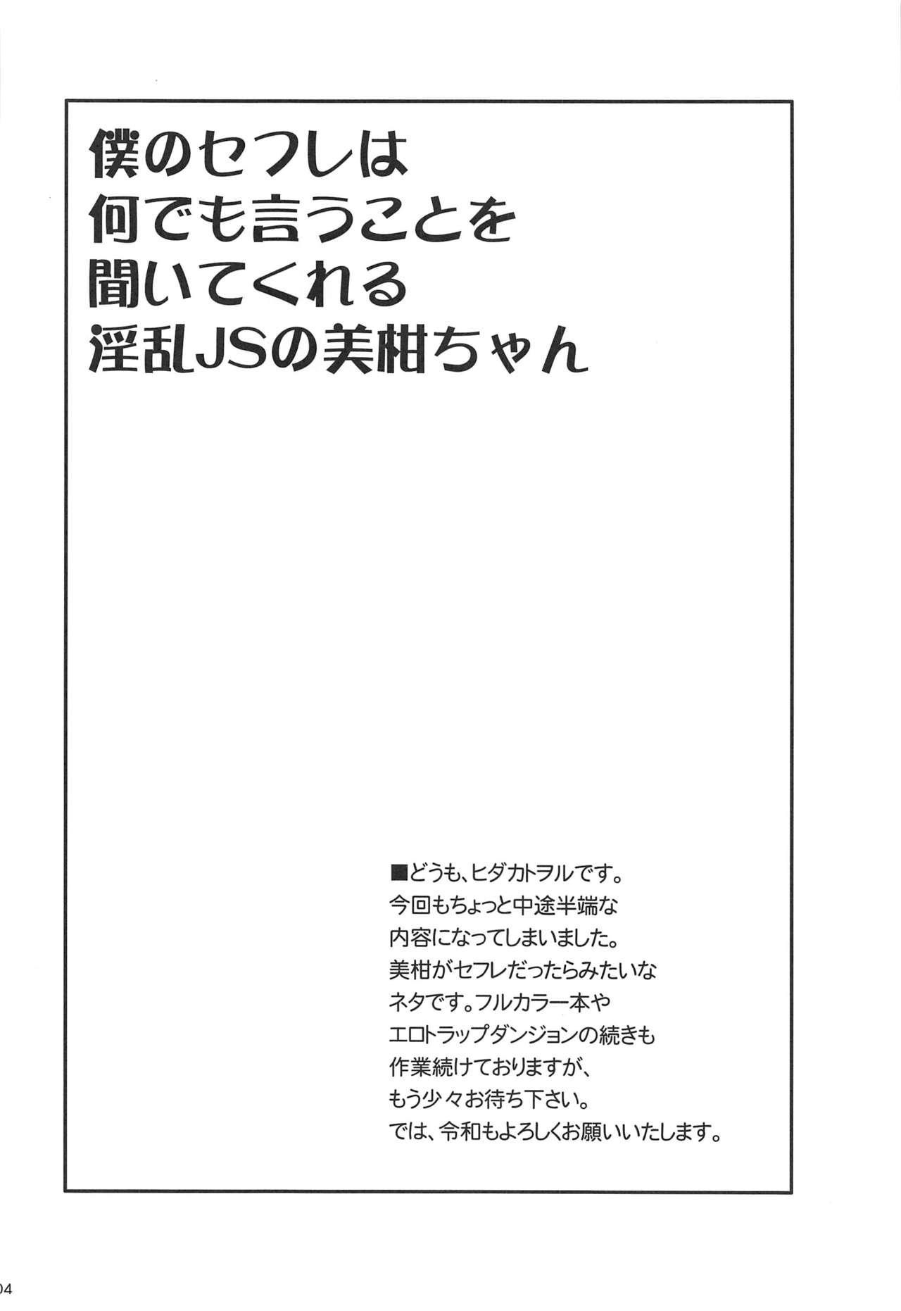 Boku no SeFri wa Nandemo Iu Koto o Kiitekureru Inran JS no Mikan-chan 2